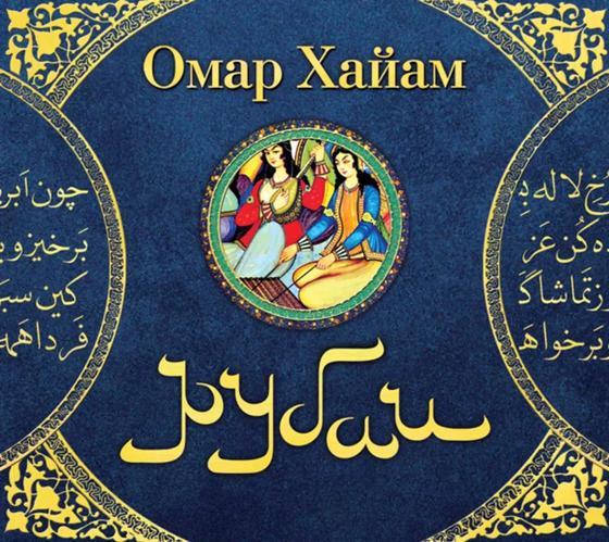 Омар Хайям: биография, интересные факты