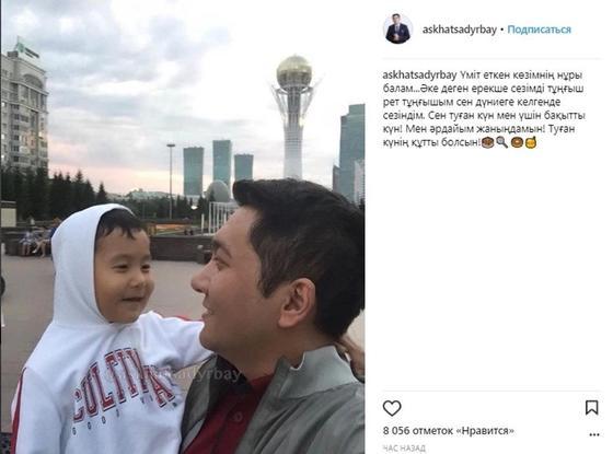 Фото: Instagram парақшасынан скриншот
