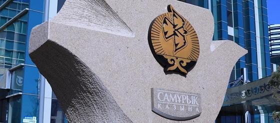 Самрук-Казына досрочно изъял из Qazkom замороженные 117 млрд тенге