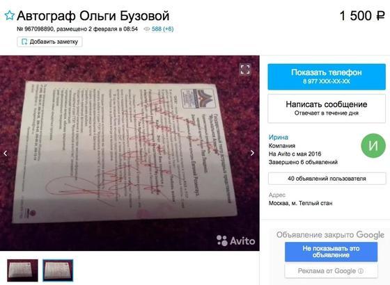 В интернете продают автографы Ольги Бузовой за 40000 тенге