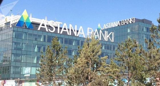 Какие трудности у Банка Астаны, рассказали в Нацбанке