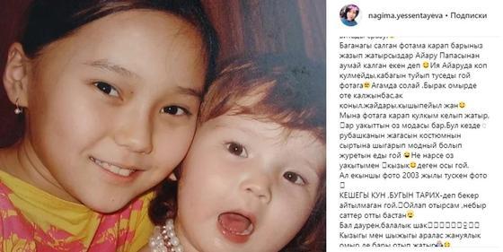 Нағима Есентаева. Фото: Instagram