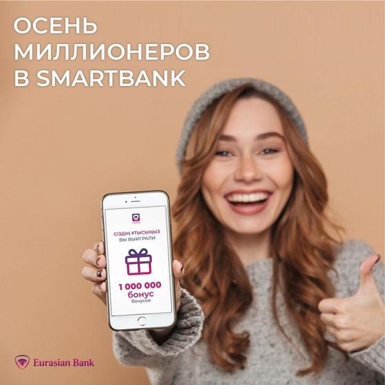 Казахстанский банк подарит клиентам 17 млн бонусов за скачивание мобильного приложения