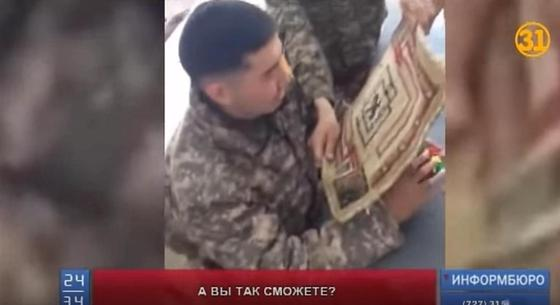 Казахстанский солдат собрал кубик Рубика с закрытыми глазами (видео)