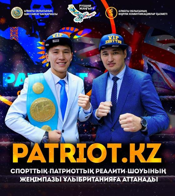 Молодой боксер из Алматинской области будет обучаться в Великобритании
