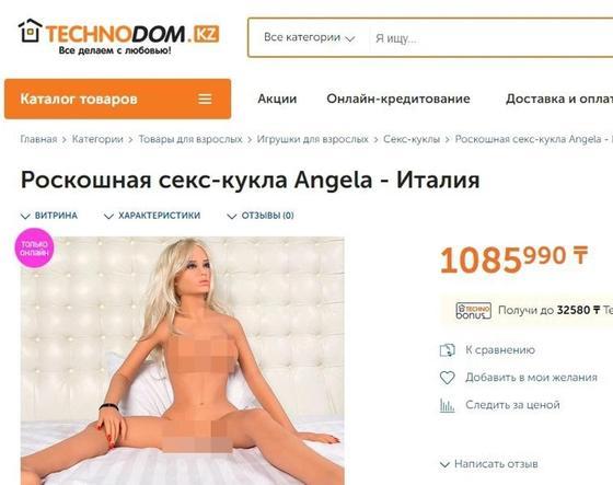 """Сайт """"Технодома"""" заблокировали из-за резиновых женщин и секс-игрушек"""