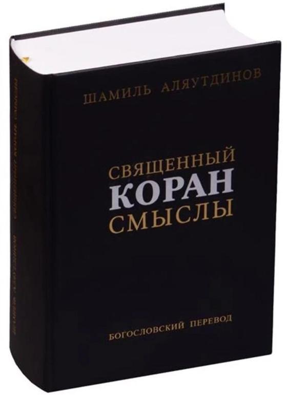 Шамиль Аляутдинов: биография и жена