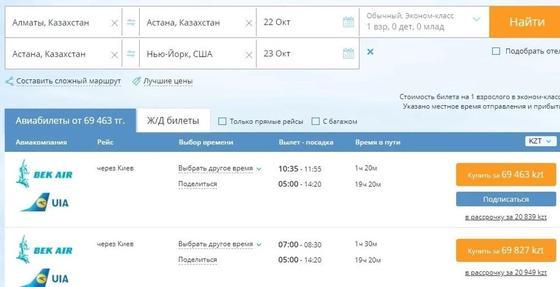 Лайфхак: Как слетать из Алматы до Нью-Йорка за 70 тысяч тенге