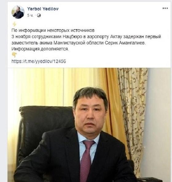 Акимату Мангистауской области неизвестно, где находится замакима Серик Амангалиев