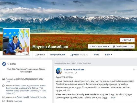 Маулен Ашимбаев: Мы открыты к любым конструктивным предложениям