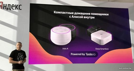 «Яндекс» представил компактные «умные» помощники от Irbis и Dexp с «Алисой» в ходе пресс-конференции в Москве