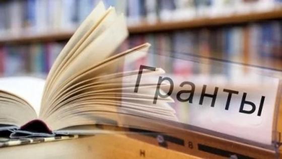 МОН опубликовало новый список обладателей грантов