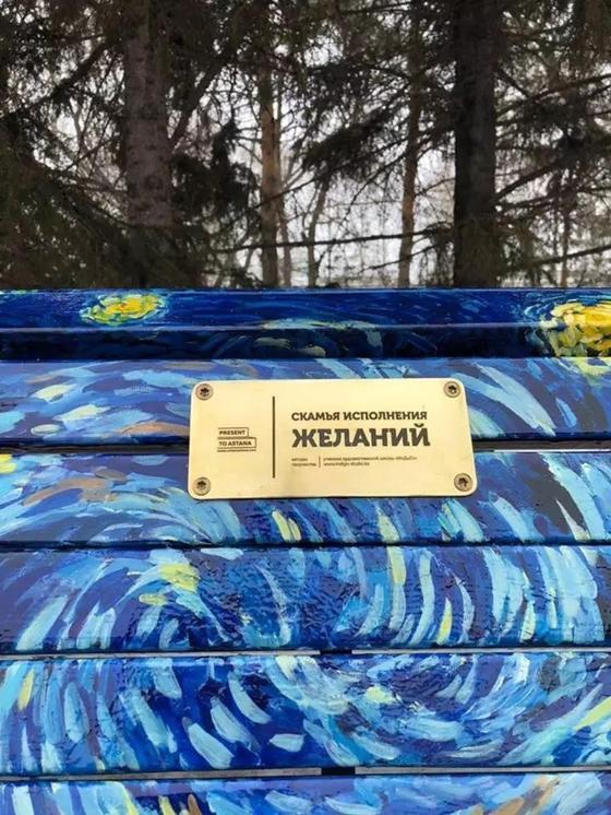 В Астане появилась скамейка, которая исполняет желания (фото)
