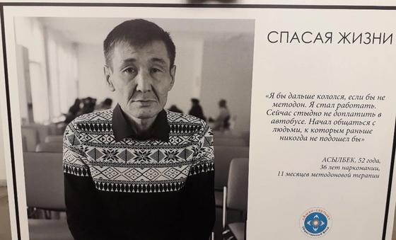 Асылбеку 52 года, употреблял наркотики 36 лет, 11 месяцев заменяет их метадоном. Фото Саната Онгарбаева