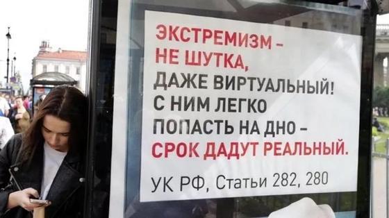 """Путин решил смягчить 282-ю """"экстремистскую"""" статью Уголовного кодекса"""