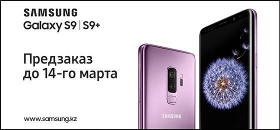 Samsung объявляет предзаказ флагманских смартфонов Galaxy S9 и S9+ в Казахстане
