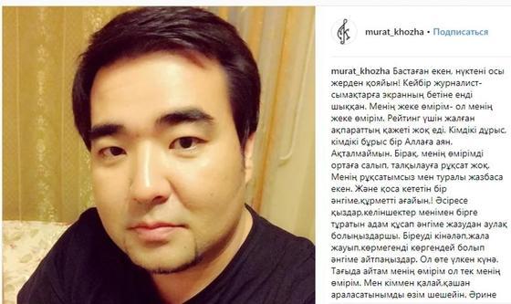 Мұрат Қожа: Менің өмірімді талқылауға рұқсат жоқ. Фото: Instagram