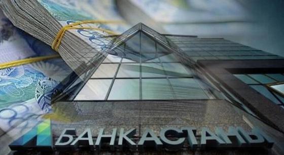 Можно ли не платить за кредит клиентам Банка Астаны, рассказали в Нацбанке