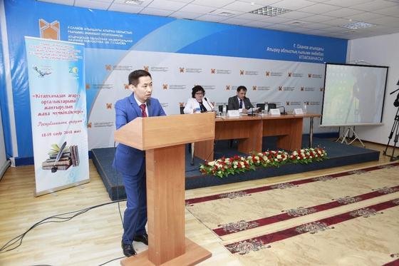 Республиканский форум в Атырау: будет создан единый казахстанский электронный книжный фонд