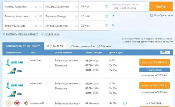 Как слетать из Алматы до Нью-Йорка за 70 тысяч тенге: реальный лайфхак