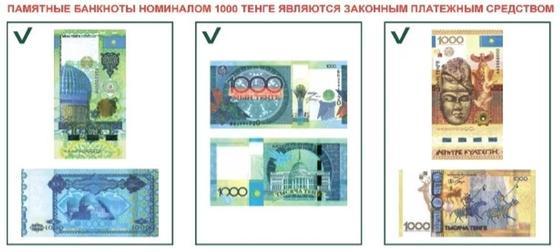 Нацбанк сообщил о завершении перехода на новую купюру в 1000 тенге