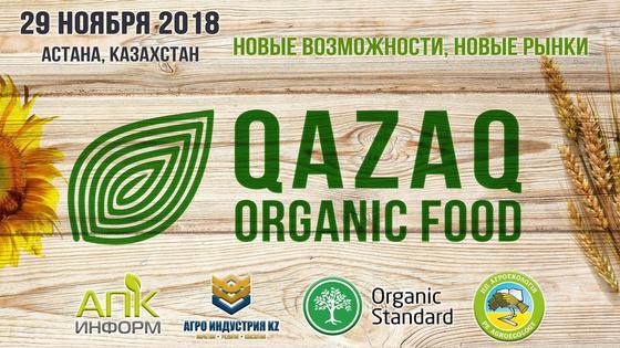 Сможет ли Казахстан выйти на рынок органики в Европе?
