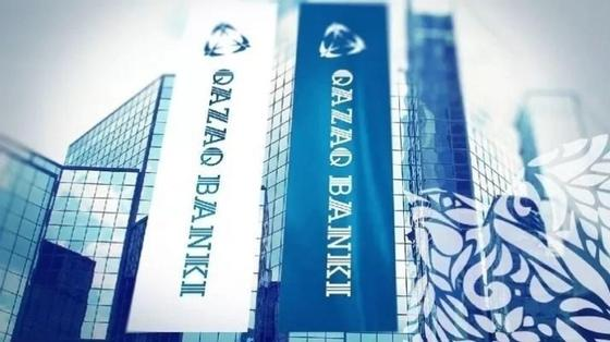 Нацбанк приостановил лицензию «Qazaq Banki»