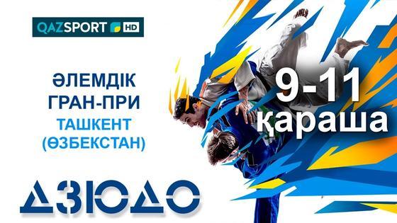 Телеканал «Qazsport» покажет в прямом эфире этап мирового гран-при по дзюдо