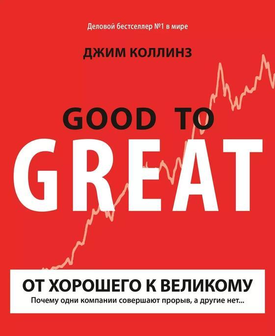 «От хорошего к великому». Джим Коллинз