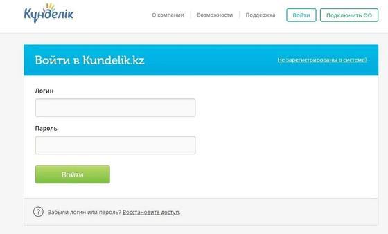 «Кунделик»: как регистрироваться