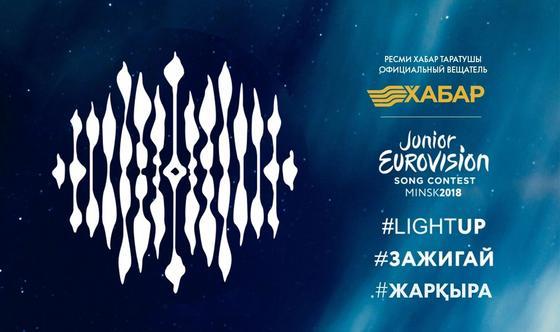 Начался отбор участников от Казахстана на Детское Евровидение-2018