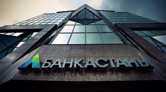«Банк Астаны» лишили лицензии на проведение банковских и иных операций