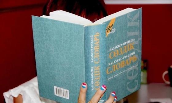 Стало известно, в каком регионе Казахстана больше говорят на казахском языке