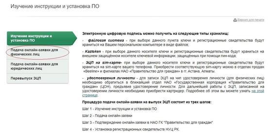 Получение ЭЦП в Казахстане