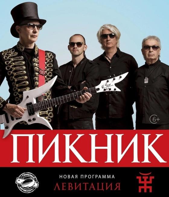 "Новая концертная программа «Пикника» ""Левитация"""