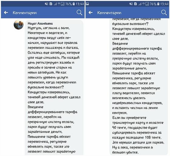 """""""Не можем достучаться до людей"""": Кондуктор автобуса обратилась к Исекешеву"""