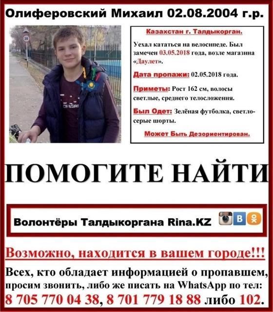 14-летний мальчик убежал от приемных родителей в Талдыкоргане