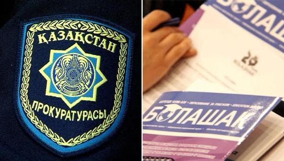 Выпускница «Болашака» получила важную должность в прокуратуре