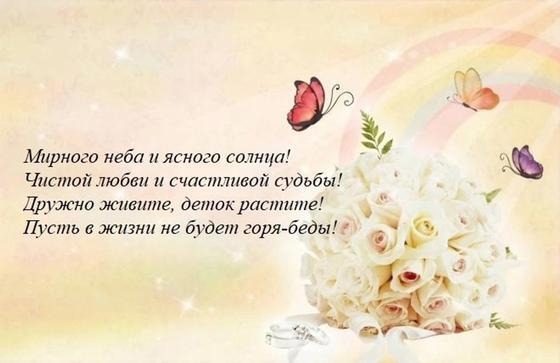 Пожелания на свадьбу