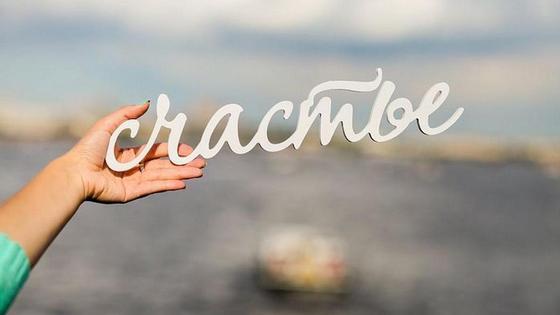 """надпись """"счастье"""" в руке"""