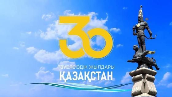 30-летие Независимости Казахстана