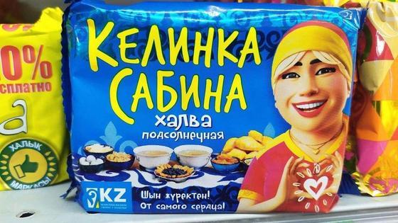 """Халва """"Келинка Сабина"""""""