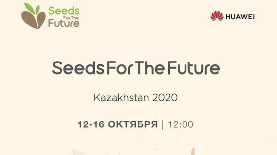 Семена для будущего