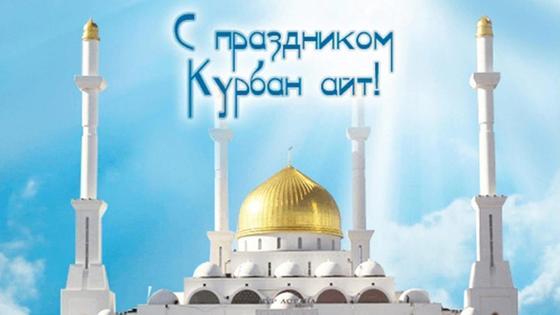 """мечеть и надпись """"С праздником Курбан айт"""""""