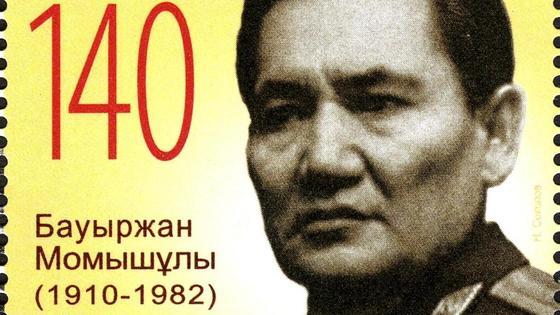 Бауыржан Момышулы на почтовой марке