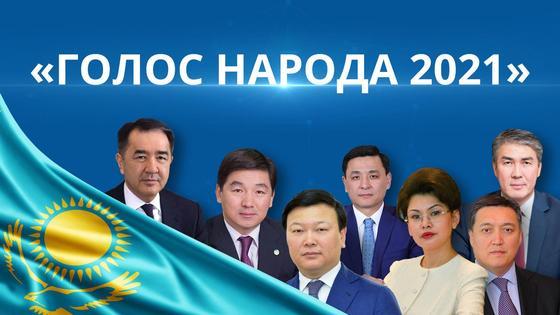 Голос народа 2021