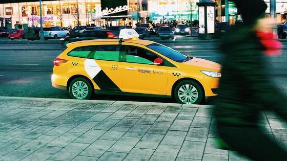 Яндекс.Такси