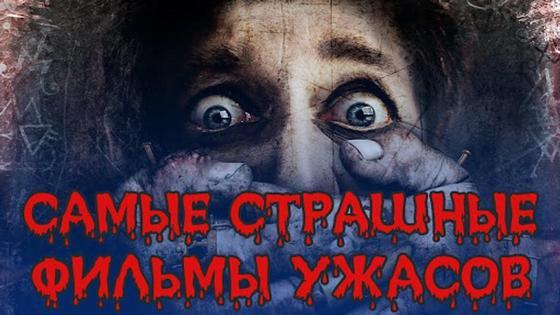 надпись: самые страшные фильмы ужасов
