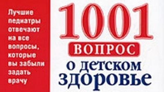 """обложка книги """"1001 вопрос о детском здоровье"""""""