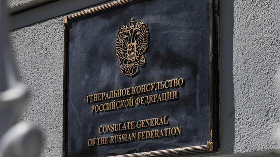 Генеральное консульство России